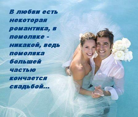 Высказывания про свадьбу и любовь красивые